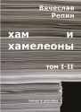 thumbs e cameleons ru livre dans une autre langue| book in another language | книги на другом языке
