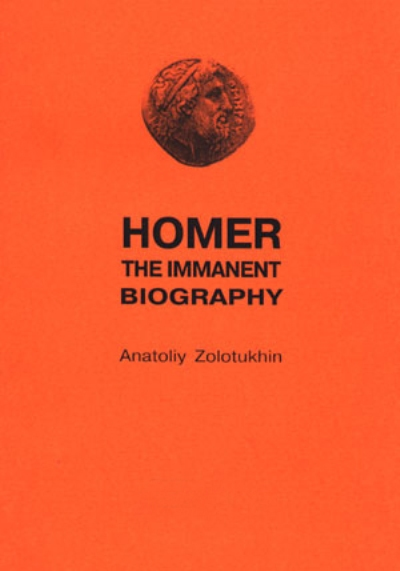 homer book Homer, biographie immanente | Homer. The immanent biography | Гомер, имманентная биография