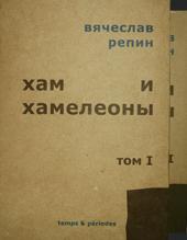 Cameleons2 littérature | literature | современная  литература