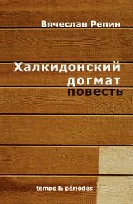 Ch dogmat cover livres électroniques   e book   электронные книги