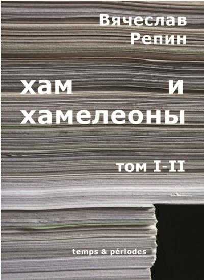 cover Les Caméléons | The Chameleons | Хам и хамелеоны, роман