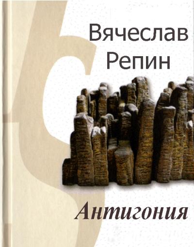 antogonia ru littérature | literature | современная  литература