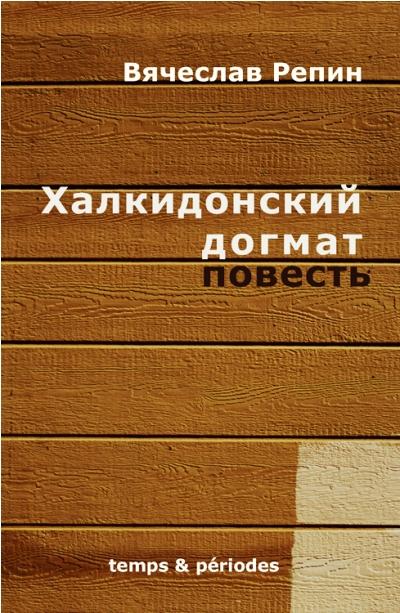 chalcedonian dogmat ru littérature | literature | современная  литература