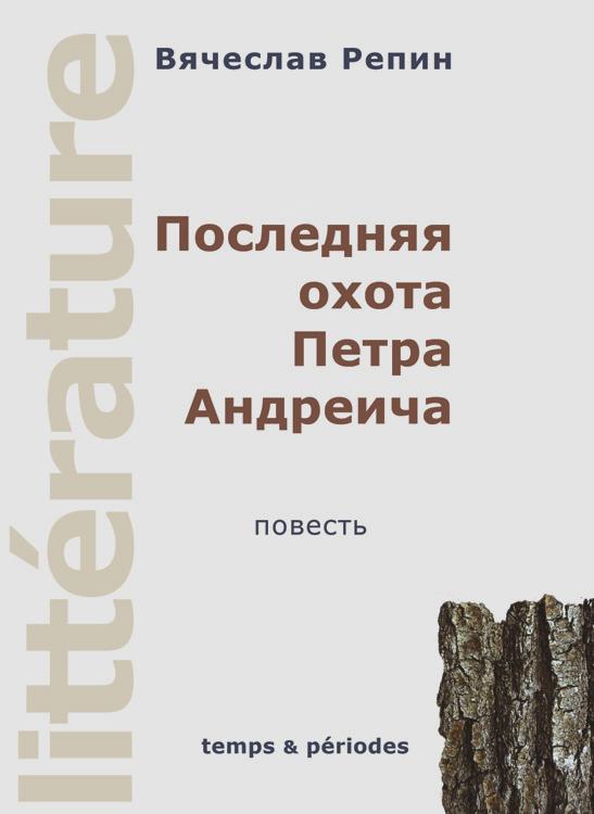 La dernière chasse de Piotr Andreïevitch | The last hunting outing of  Pyotr Andreyevich | Последняя охота Петра Андреича
