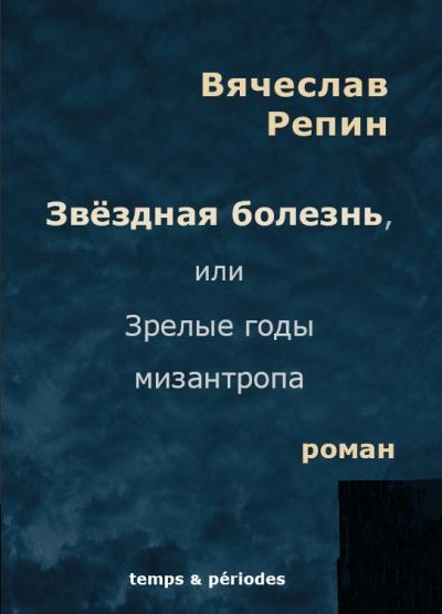 zv bolesn ru littérature | literature | современная  литература