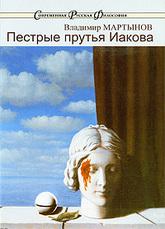 Martynov book Конец литературы?