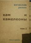 Cameleons ru1 100x140 Antigonia | Antigonia | Антигония