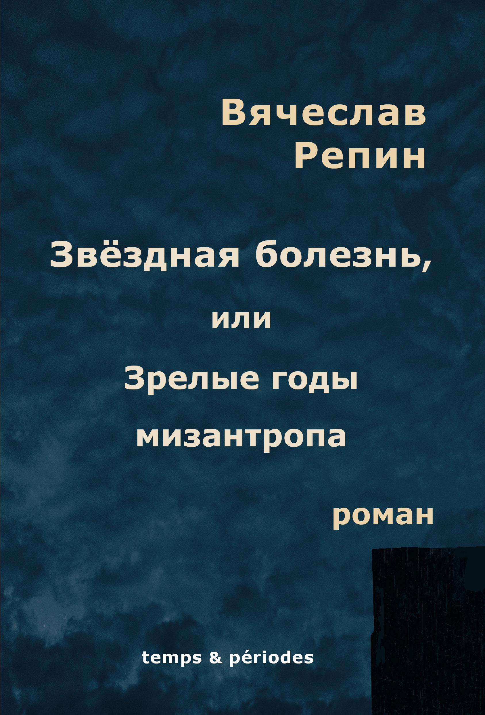 thumbs Zv bolesn ru livres électroniques | e book | электронные книги