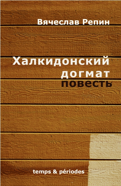chalcedonian_dogmat_ru