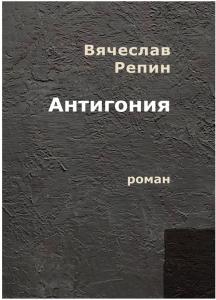 Antigonia сover 216x300 Antigonia | Antigonia | Антигония