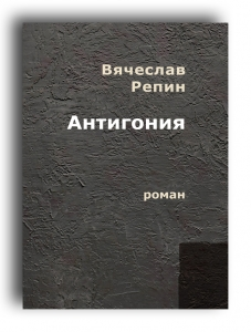 Antigonia сover shadow 1 227x300 littérature | literature | современная  литература