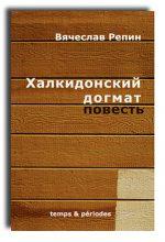 Ch_dogmat_book