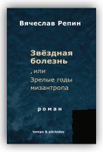 Zvezdnaia_bolezn_cover_2020_с тенью
